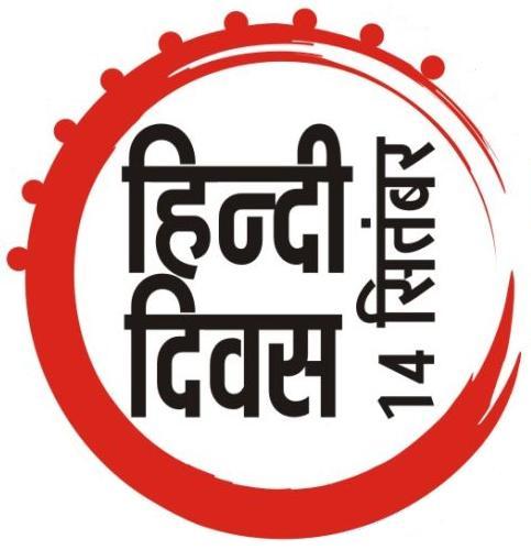 Hindi diwas 14th september hindi day