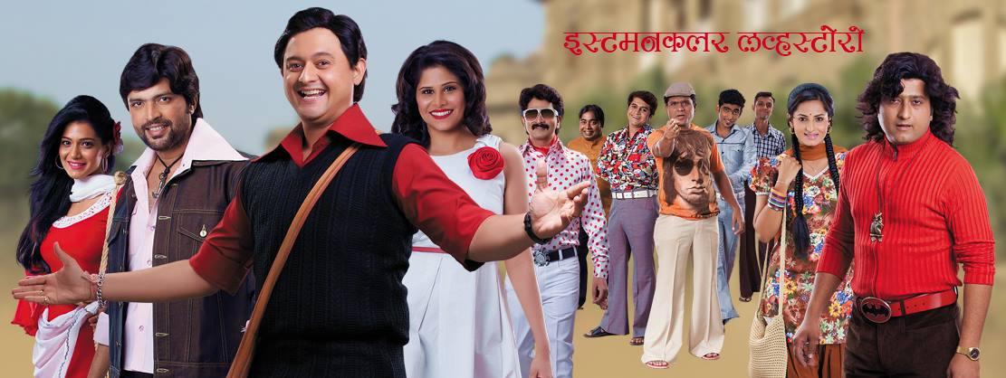 duniya dari marathi movie