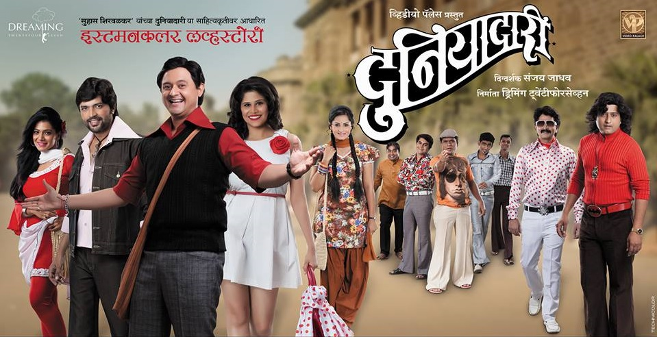Duniyadari | Marathi Movie Review