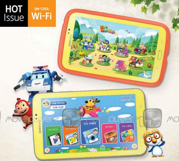 Samsung Galaxy Tab 3 Kids INR