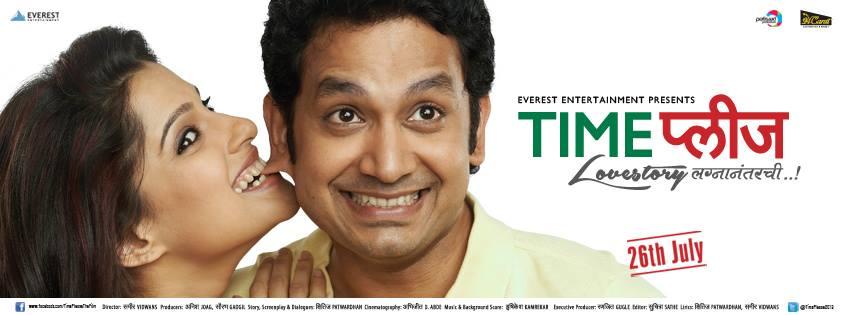 Time Please   Marathi Movie Review – Love Story Lagnanantarchi