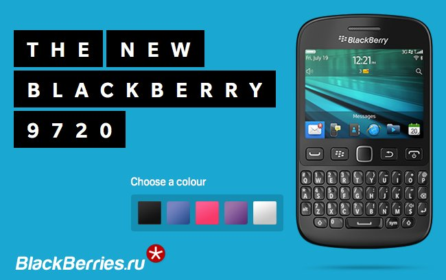 BlackBerry 9720 Price In India Rs.15,999: BlackBerry 7.1 OS, 5 Megapixel EDOF Camera