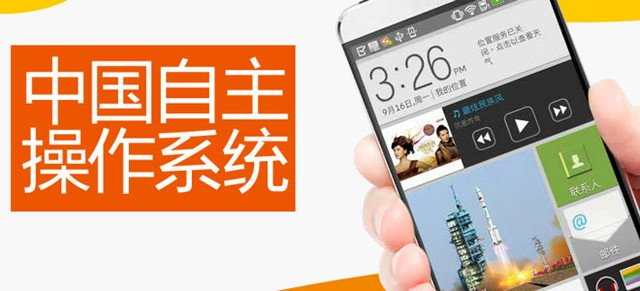 China Operating System (COS) Introduced For Mobile Devices – More Secure Than Android or iOS