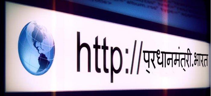 bharat_domain_names