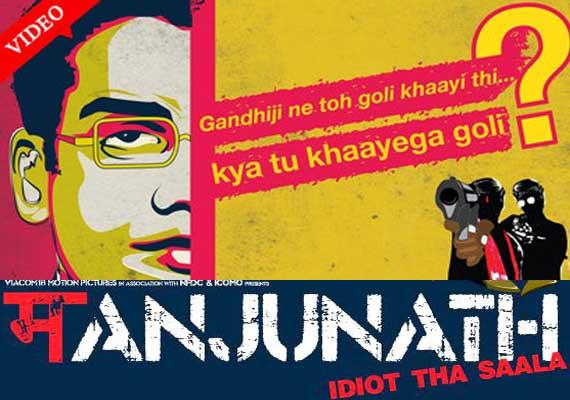 Manjunath-movie