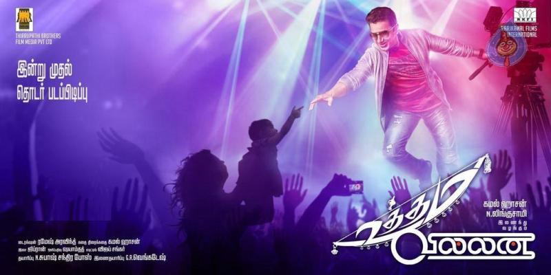 Watch : 'Uttama Villain' (Tamil) Trailer Starring Kamal Haasan, K Balachander