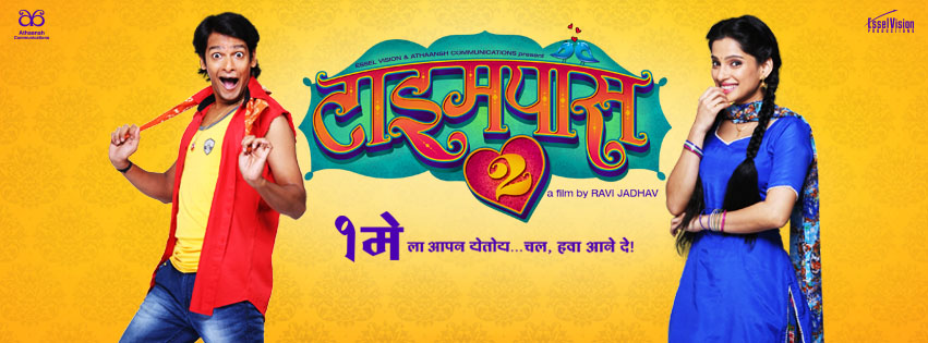TimePass 2 | Marathi Movie Review – 'Naya Hai Yaha'?