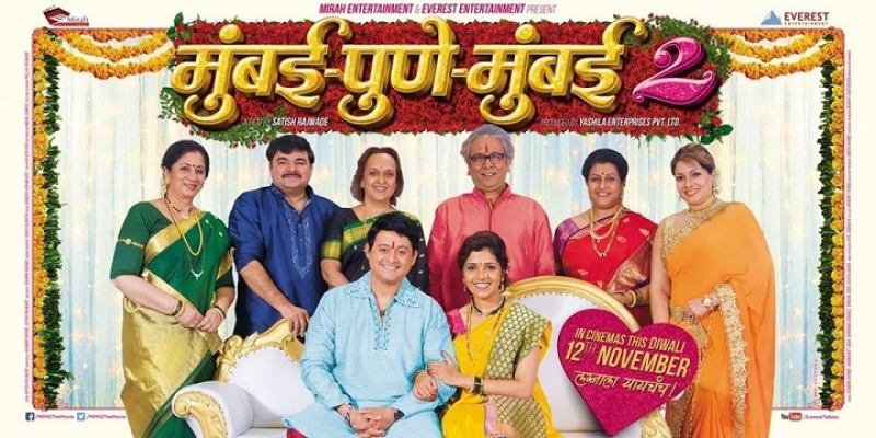 Mumbai Pune Mumbai 2 Full Movie 2015 Download