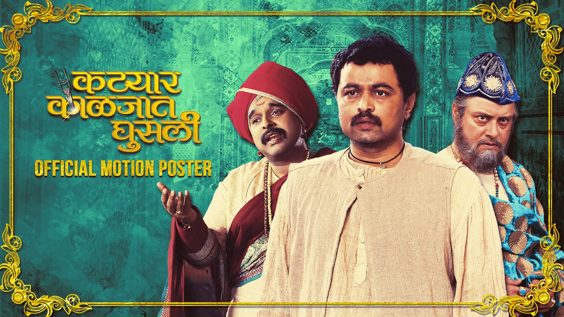 'Katyar Kaljat Ghusli' | Marathi Movie Review