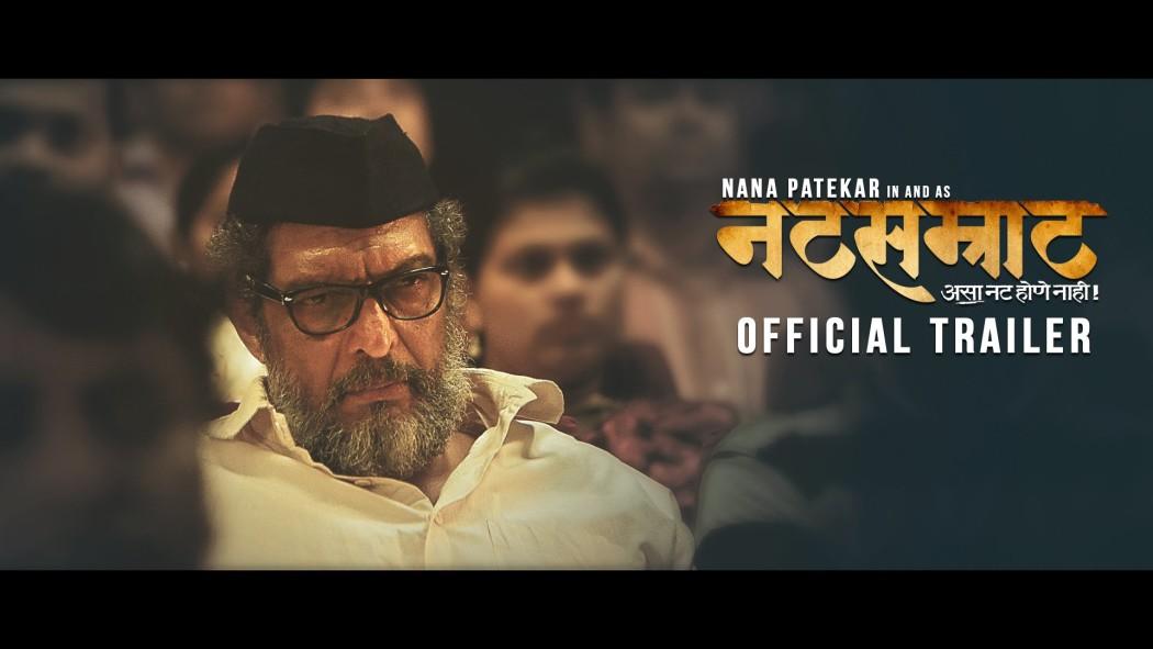 Watch: 'Natsamrat' Marathi Movie Trailer Starring Nana Patekar